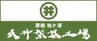 武井製茶工場のバナー広告(トップページ)
