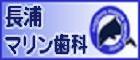 長浦マリン歯科のバナー広告(トップページ)