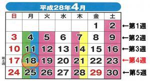 ゴミ カレンダー 市 北本